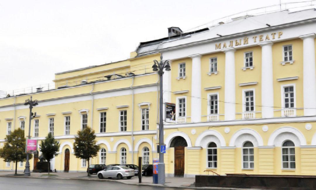 Малый театр покажет в Ярославле две премьеры с 13 по 16 мая