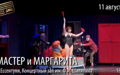 Большие гастроли Свердловского академического театра драмы  по городам Кавказских Минеральных Вод
