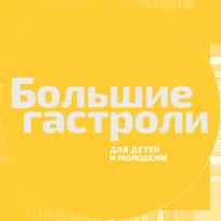 Обменные гастроли между Орловским театром «Свободное пространство» и Ярославским театром юного зрителя