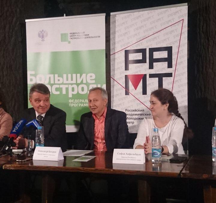 Большие гастроли Российского академического Молодежного театра пройдут в Твери