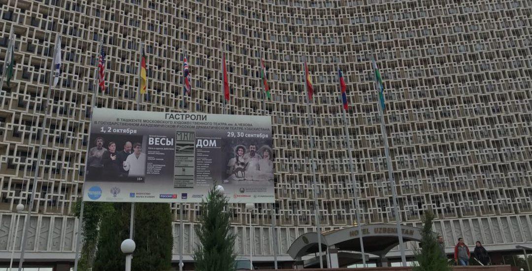 Гастроли МХТ имени А.П. Чехова пройдут в Ташкенте