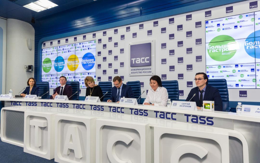В ТАСС прошла пресс-конференция, посвященная предварительным итогам «БОЛЬШИХ ГАСТРОЛЕЙ-2017»