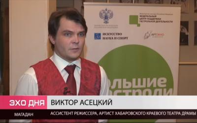 Большие гастроли Хабаровского краевого театра драмы стартовали в Магадане