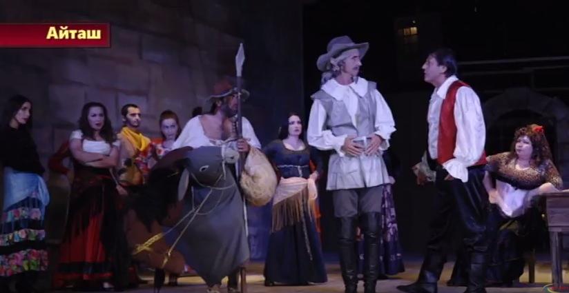 Гастроли Кумыкского театра с мюзиклом «Человек из Ламанчи» в Черкесске