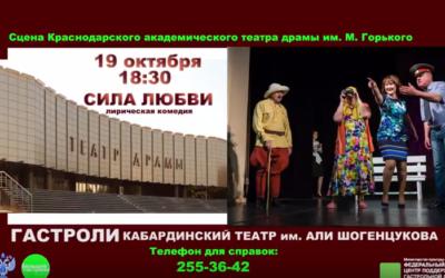 Гастроли Кабардинского театра в Краснодаре