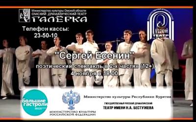 Гастроли Омского театра «Галёрка» в Улан-Удэ (анонс)