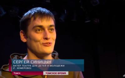Кемеровский театр для детей и молодежи приехал в Томск
