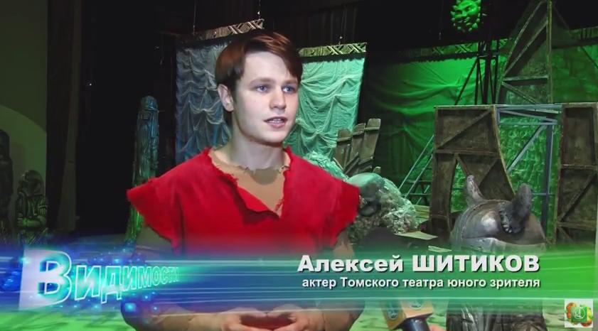 Томский театр юного зрителя приехал в Кемерово — Видимости