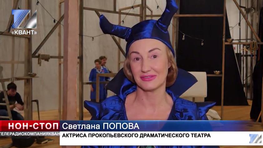 Актёры Прокопьевского драмтеатра рассказали о своём спектакле