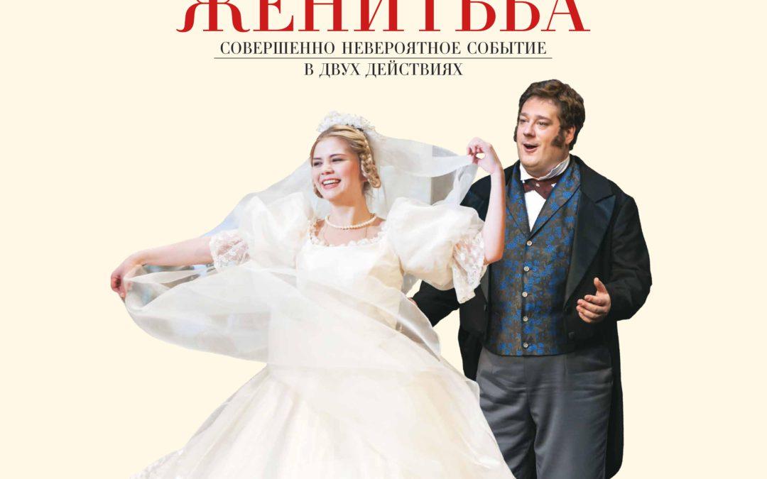 14 — 15 июня. Женитьба. Гастроли Государственного академического Малого театра в Екатеринбурге