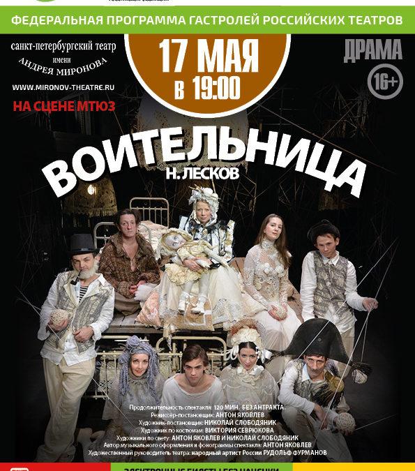 17 мая — Воительница. Гастроли Санкт-Петербургского театра им. Андрея Миронова в Москве