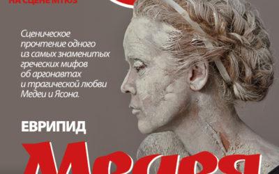 18-19 мая — Медея. Гастроли Санкт-Петербургского театра им. Андрея Миронова в Москве