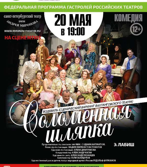 20 мая — Соломенная шляпка. Гастроли Санкт-Петербургского театра им. Андрея Миронова в Москве