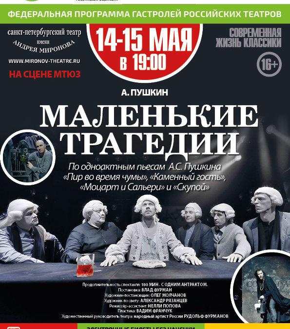 14 — 15 мая — Маленькие трагедии. Гастроли Санкт-Петербургского театра им. Андрея Миронова в Москве