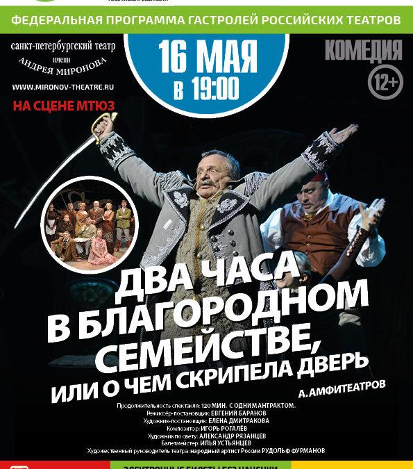 16 мая — Два часа в благородном семействе. Гастроли Санкт-Петербургского театра им. Андрея Миронова в Москве