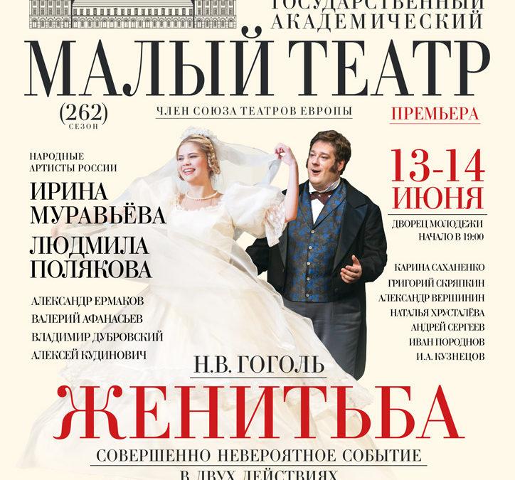 13 — 14 июня. Женитьба. Гастроли Государственного академического Малого театра в Екатеринбурге