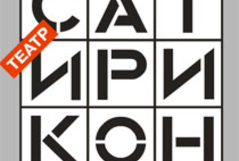 12–15 мая в Петрозаводске состоятся гастроли театра Сатирикон