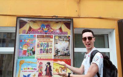 При поддержке фестиваля АРТ-ОКНО Московский театр кукол отправляется на большие гастроли в Курск