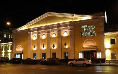 При поддержке «Больших гастролей» знаменитый театр кукол посетил Курскую область