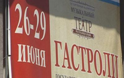 Начинаются «Большие гастроли» Музыкального театра Республики Крым в Липецке