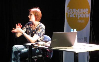 В рамках образовательной программы «Больших гастролей» в Старом Осколе прошел мастер-класс Ольги Бигильдинской