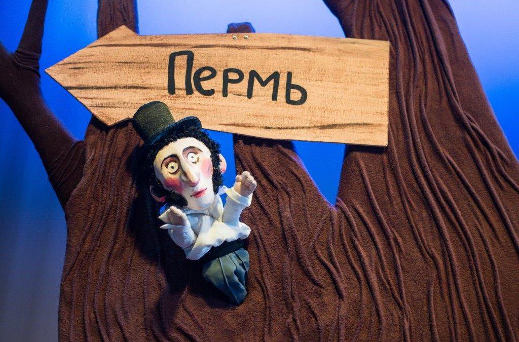 Начались обменные гастроли Красноярского и Пермского театров кукол