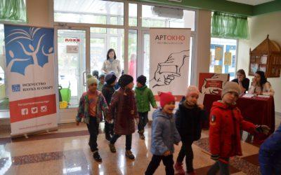 Фестиваль искусств АРТ-ОКНО и «Большие гастроли»