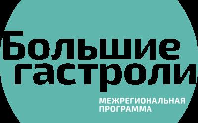 Челябинск и Оренбург обменялись театрами