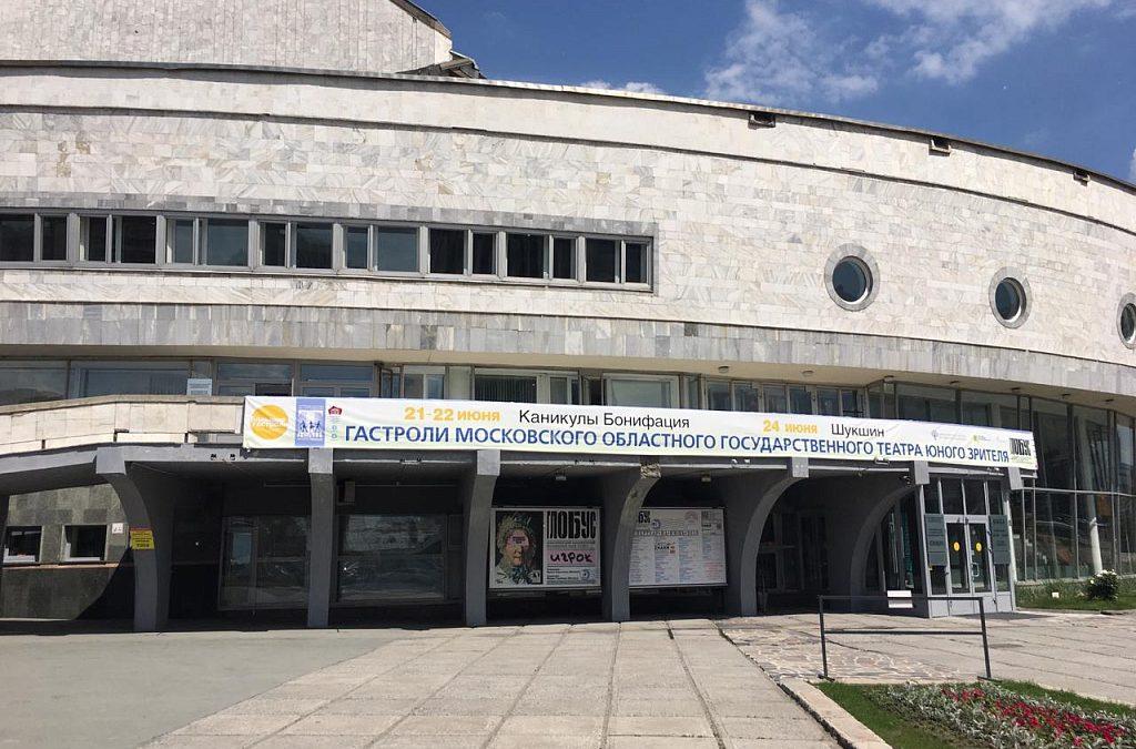 МОГТЮЗ в Новосибирске
