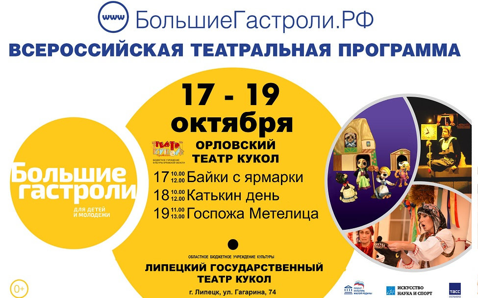 Липецкий театр кукол не только принял гостей, но и сам съездил в гости к старым друзьям в Орёл!