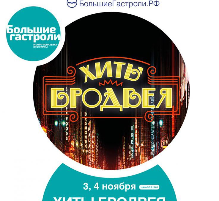 Лакмус из Северной столицы. Камчатку посетил Петербургский театр музкомедии