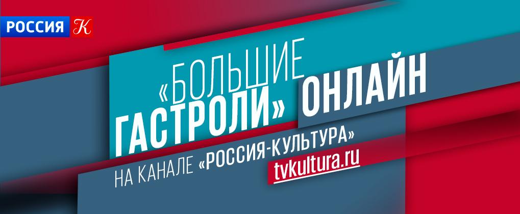 Ромео и Джульетта в сети «Россия-Культура»