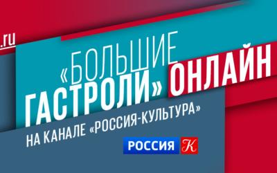 Новые участники «Больших гастролей-онлайн» в сети «Россия-Культура»