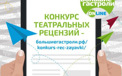 Об окончании Первого этапа Всероссийского конкурса театральных рецензий
