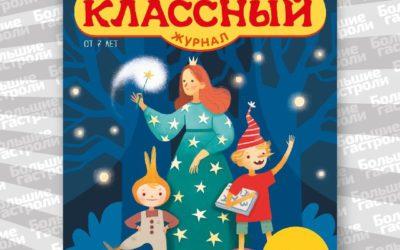Театральный «Классный журнал» — лучший для школьников!