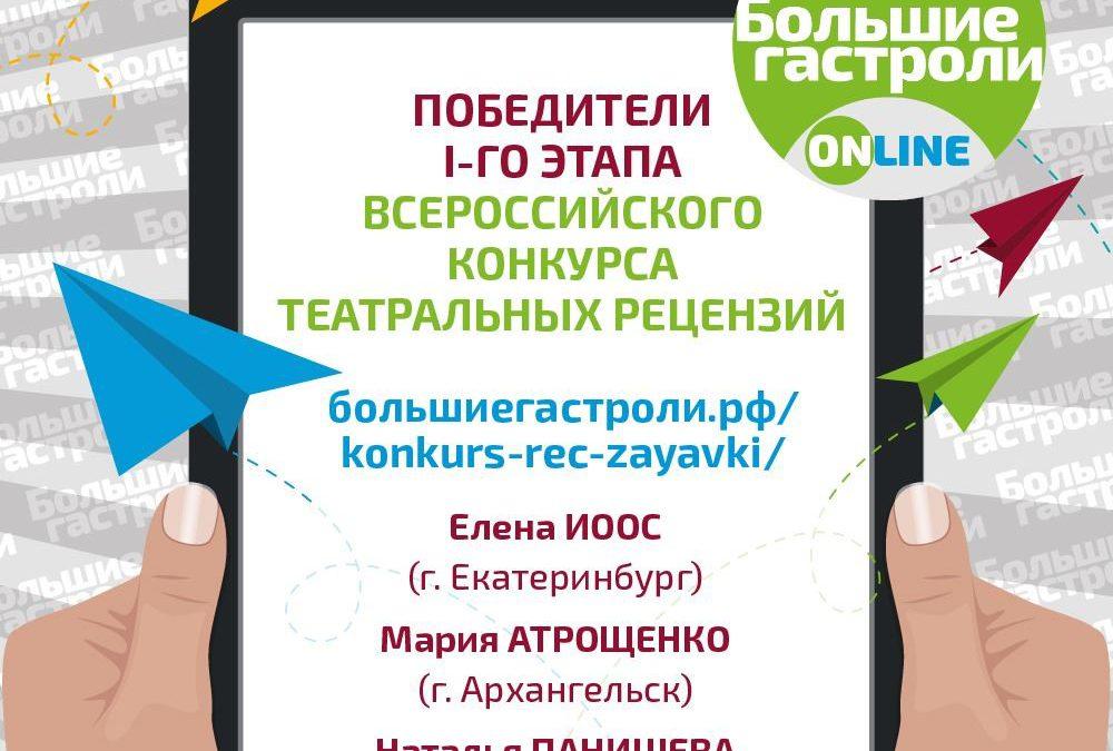 Объявлены победители I-ого этапа Всероссийского конкурса театральных рецензий