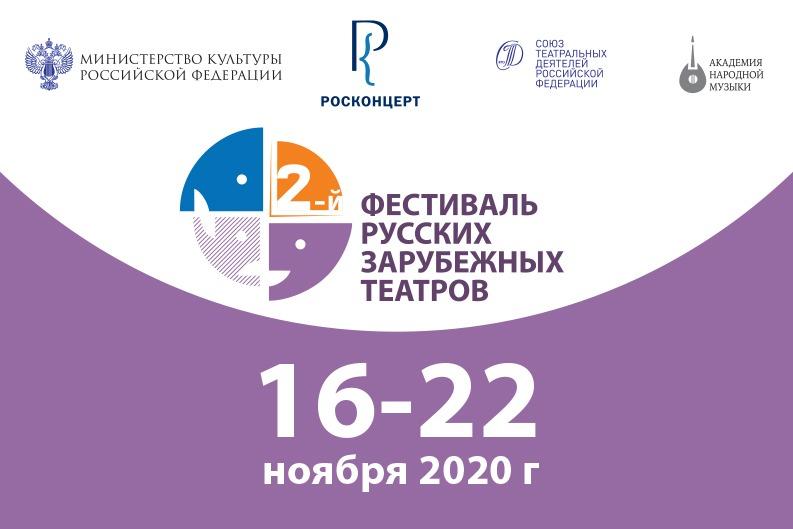 Расписание II Фестиваля Русских зарубежных театров