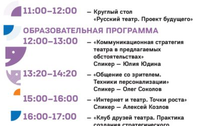 Дискуссионная и образовательная программы 2-го Фестиваля русских зарубежных театров