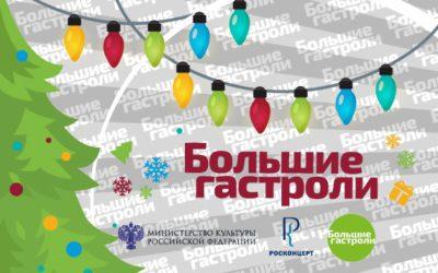 Самая масштабная театральная программа России «Большие гастроли» завершила свой седьмой сезон.