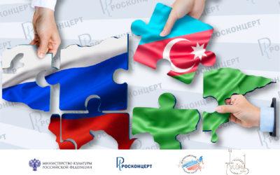 «РОСКОНЦЕРТ» и «Международный центр мугама» подписали соглашение о сотрудничестве