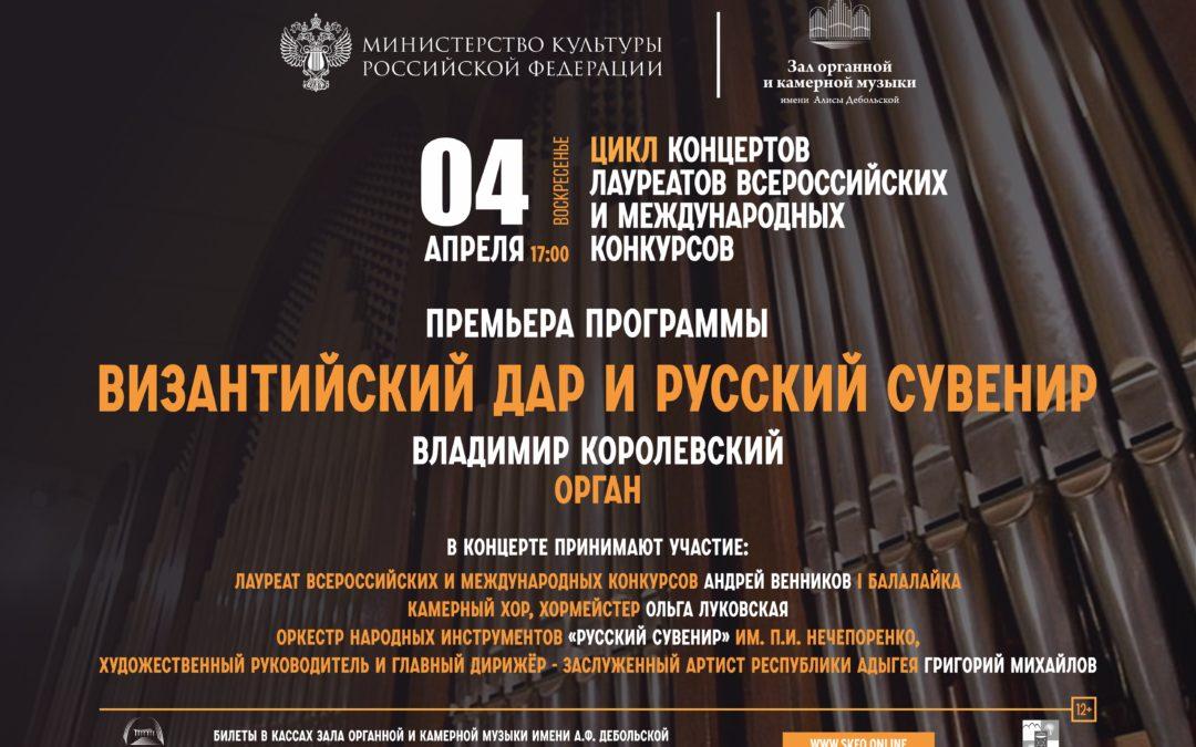Лауреаты Международного конкурса им. П.И. Чайковского завершают гастрольный тур