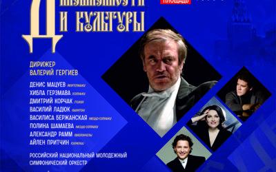 Торжественный концерт на Красной площади