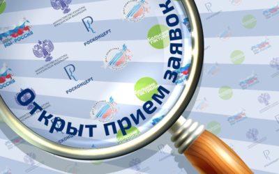 Объявляется прием заявок для участия во Всероссийском гастрольно-концертном плане Министерства культуры Российской Федерации на 2022 год